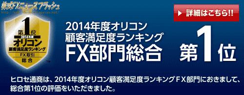 ヒロセ通商 オリコン顧客満足度ランキング FX部門総合1位