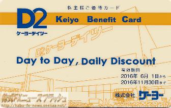 ケーヨーデイツー ケーヨーD2 株主優待カード 株主様ご優待カード 株主カード 割引カード