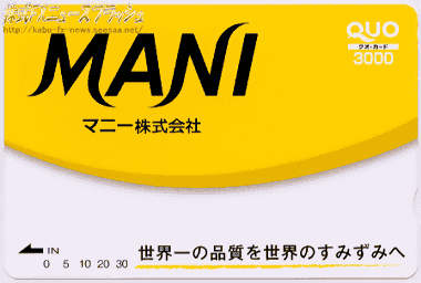 マニー 株主優待 QUOカード クオカード 3000円分