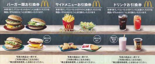 http://fx-campaign.main.jp/images/mcdonalds-mac-yutai2.jpg