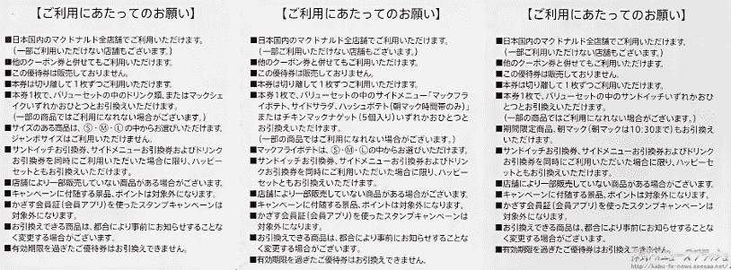 日本マクドナルドホールディングス マック マクドナルド 株主優待 使い方 使用方法